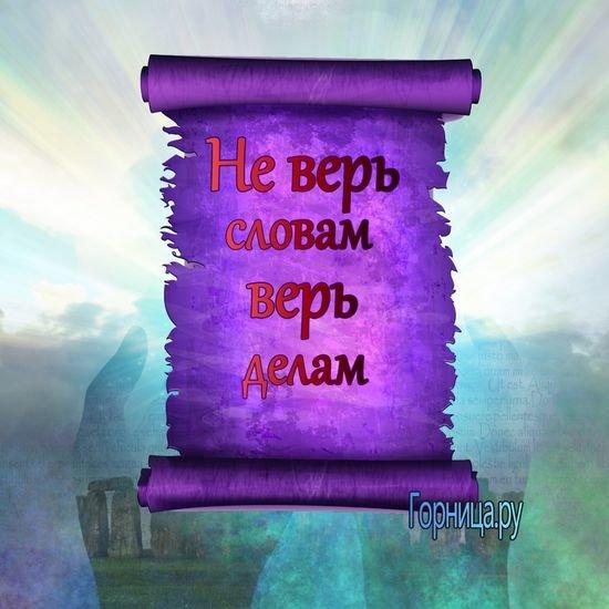 Свиток 4 - https://gornnisa.ru