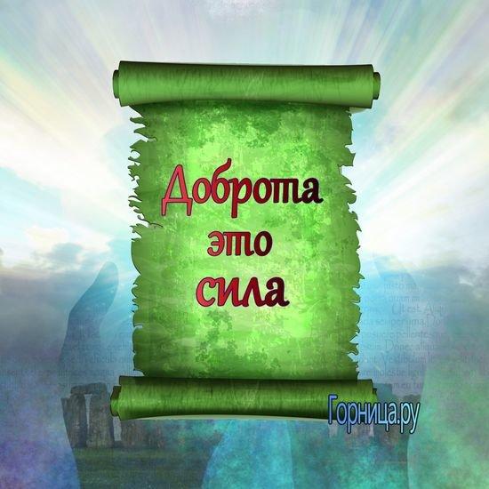 Свиток 6 - https://gornnisa.ru