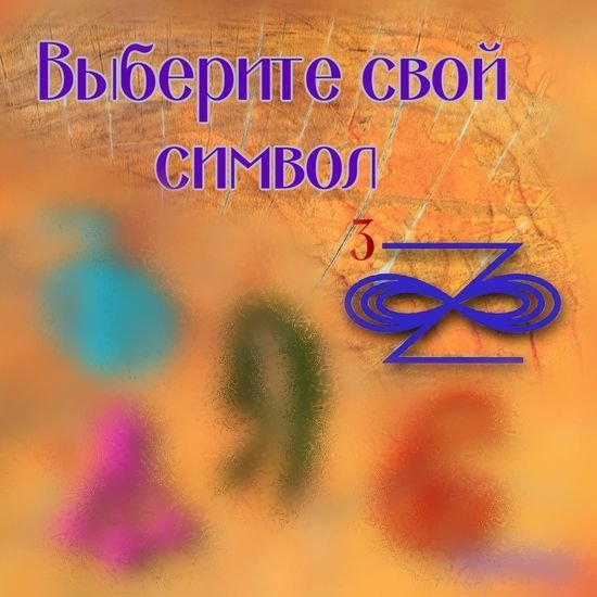 Символ 3 - Зонар https://gornnisa.ru/