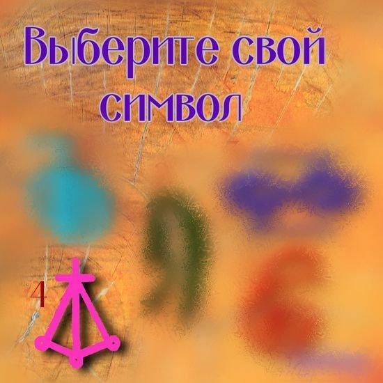 Символ 4 - Харт https://gornnisa.ru/