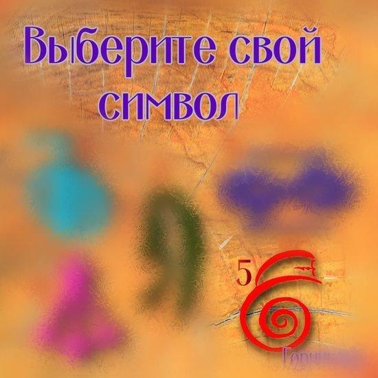 Символ 5 - Дай Ко Мио https://gornnisa.ru/