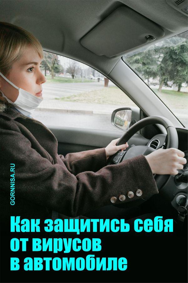 Как защитись себя от вирусов в автомобиле - https://gornnisa.ru