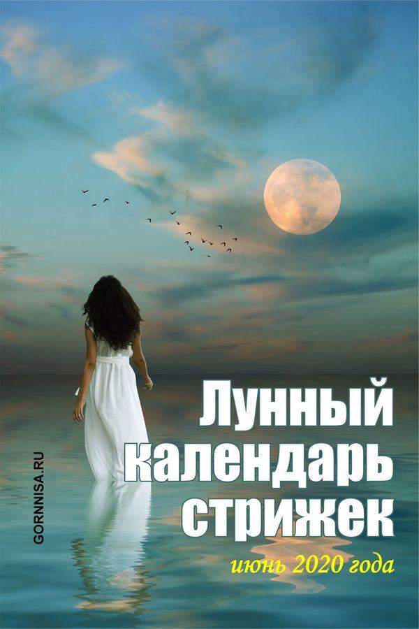 Лунный календарь стрижек на июнь 2020 года - https://gornnisa.ru/