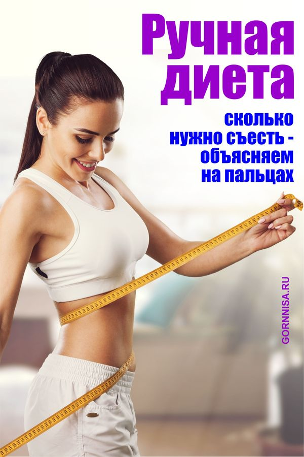 Ручная диета - https://gornnisa.ru/