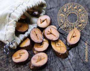 Рунический расклад для знаков зодиака