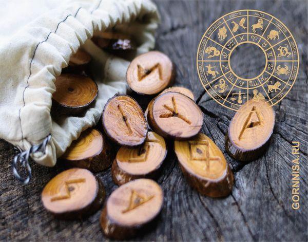 Рунический расклад для знаков зодиака - https://gornnisa.ru