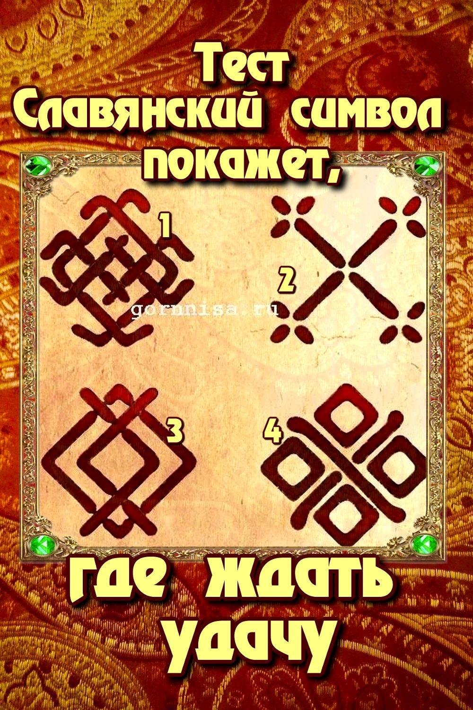 Тест - Славянский символ покажет, где ждать удачу