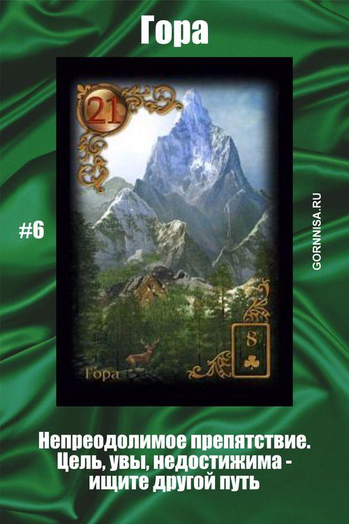 Карта #6 – Гора - https://gornnisa.ru/