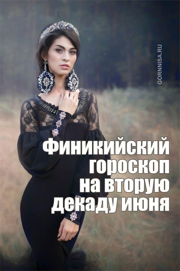 Финикийский гороскоп на вторую декаду июня - https://gornnisa.ru