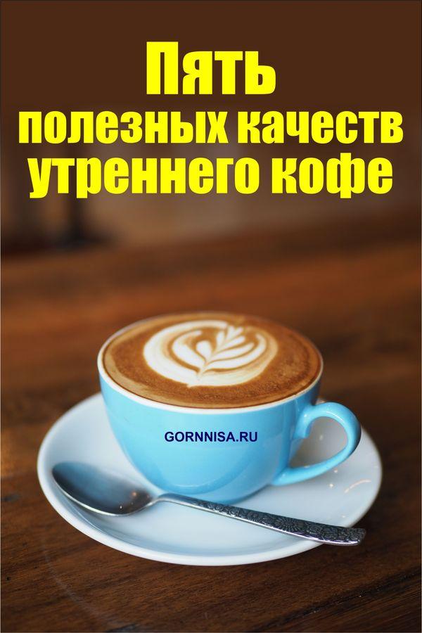 Пять полезных качеств утреннего кофе - https://gornnisa.ru/