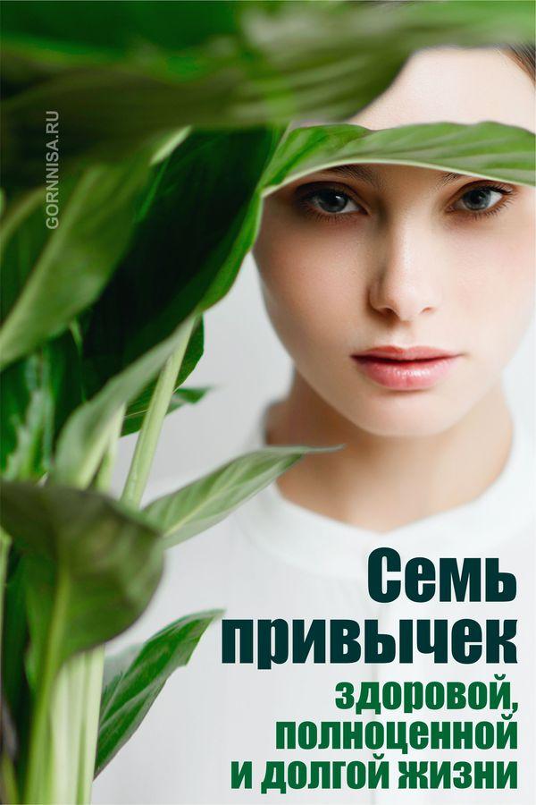 Семь привычек здоровой, полноценной и долгой жизни - https://gornnisa.ru
