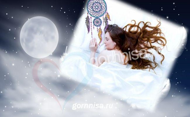 Шепотки на вещий сон. https://gornnisa.ru/