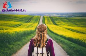 Тест — Кто вы на дороге жизни?