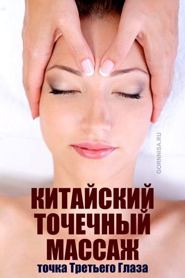 Китайский точечный массаж https://gornnisa.ru/