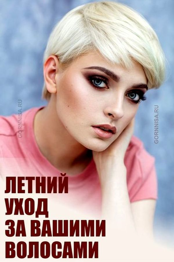 Летний уход за вашими волосами - 7 советов https://gornnisa.ru/