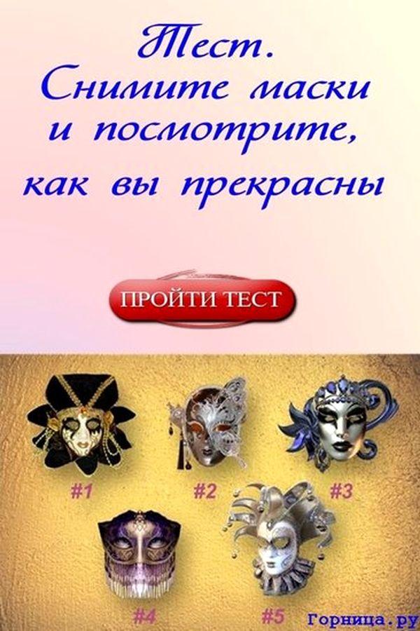 Тест: Снимите маску и посмотрите, как Вы прекрасны - https://gornnisa.ru