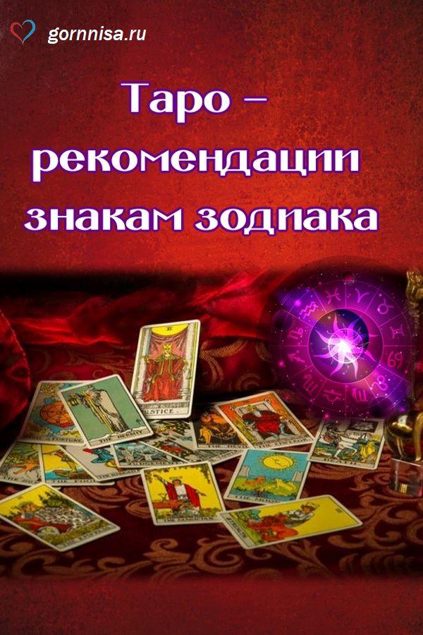 Таро - рекомендации знакам зодиака https://gornnisa.ru/