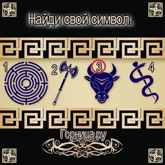 Минотавр - https://gornnisa.ru