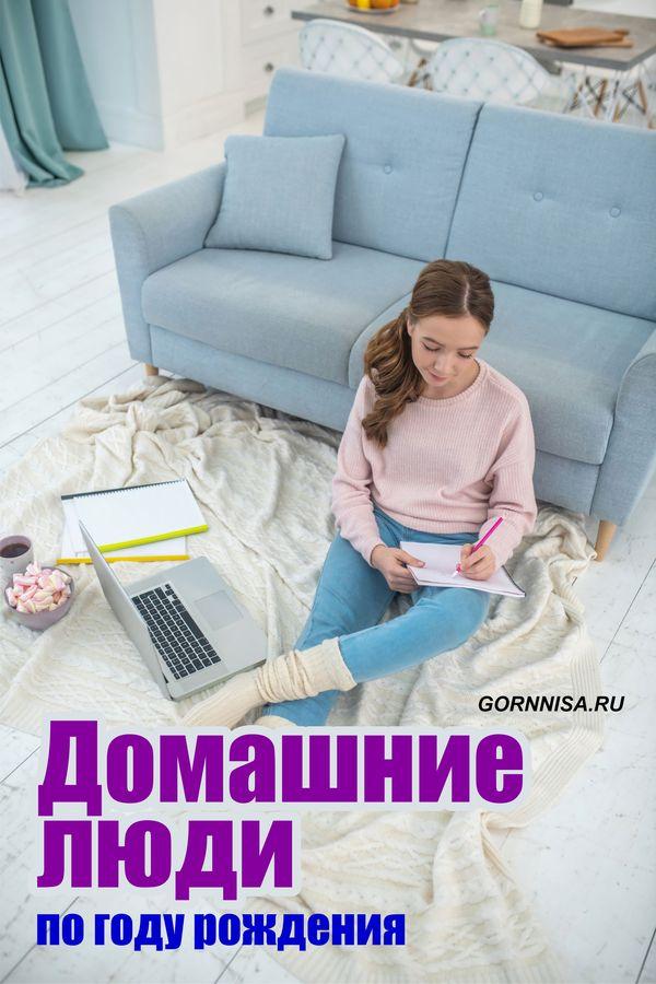 Домашние люди по году рождения - https://gornnisa.ru