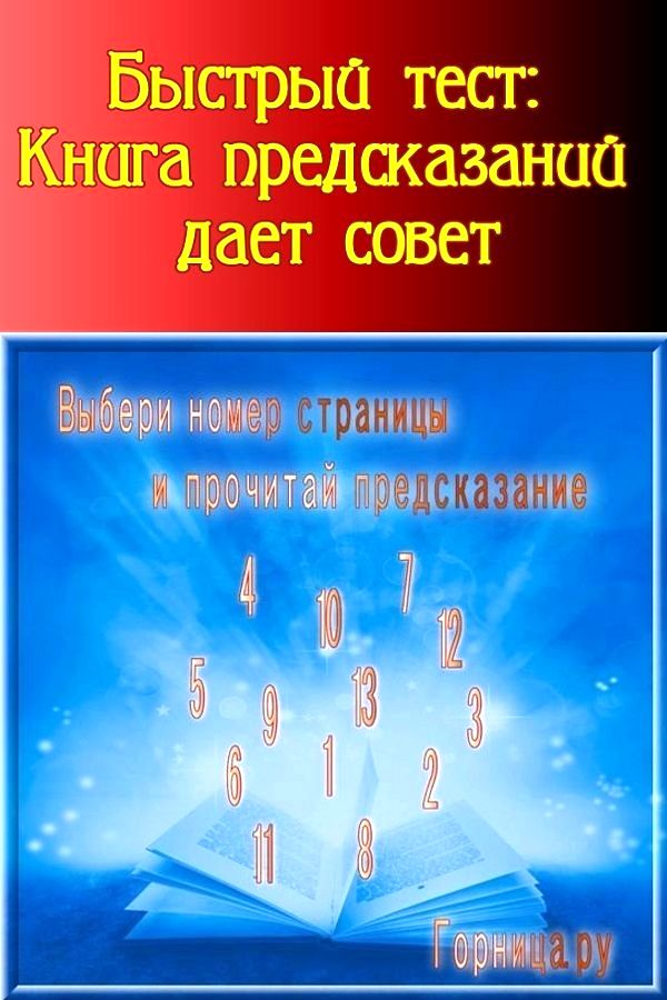Тест - Книга предсказаний даёт совет - https://gornnisa.ru
