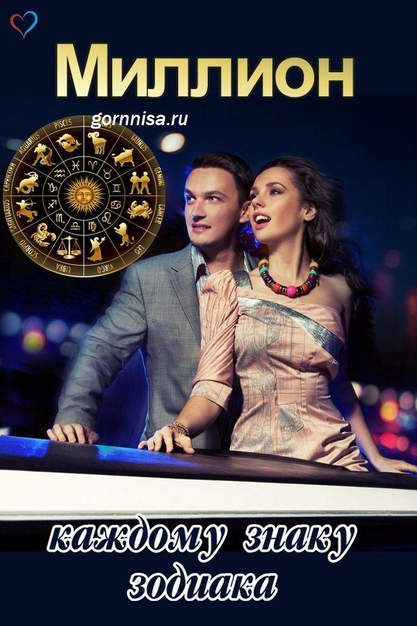 Миллион - каждому знаку зодиака - https://gornnisa.ru
