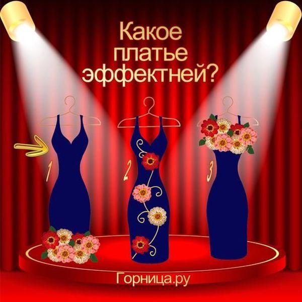 Платье #1 - что для Вас важно - https://gornnisa.ru