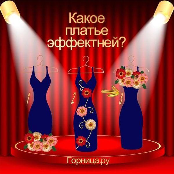 Платье #3 - что для Вас важно - https://gornnisa.ru