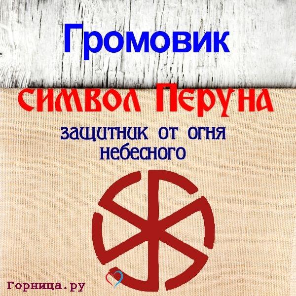 Тест: Выберите славянский символ и узнайте в чем вы - надежда рода Громовик