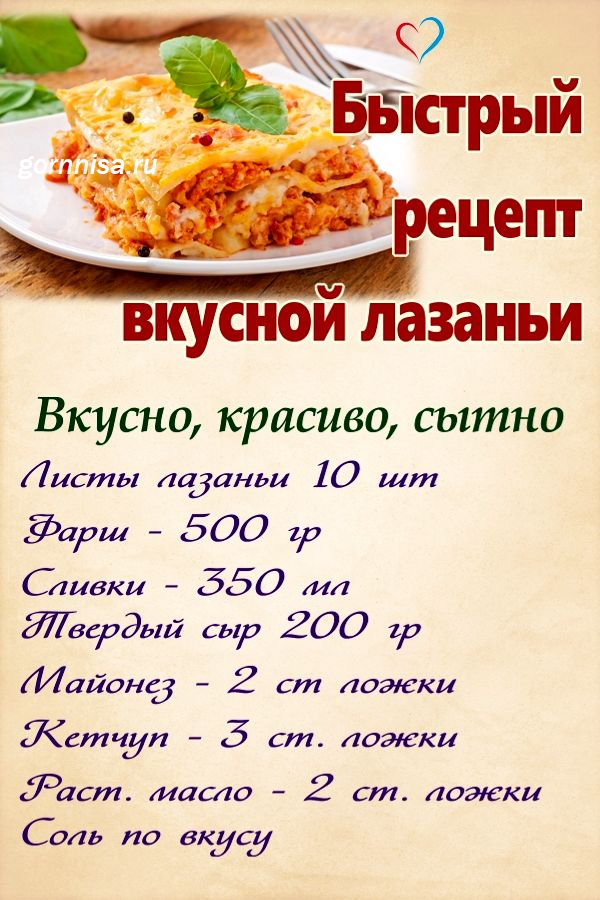 Быстрый рецепт вкусной лазаньи Раскладка на рецепт https://gornnisa.ru/