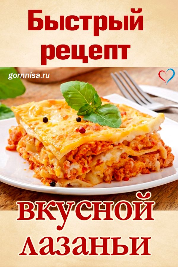 Быстрый рецепт вкусной лазаньи https://gornnisa.ru/