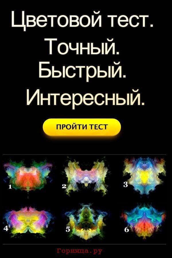 Цветовой тест - самопознание - https://gornnisa.ru/
