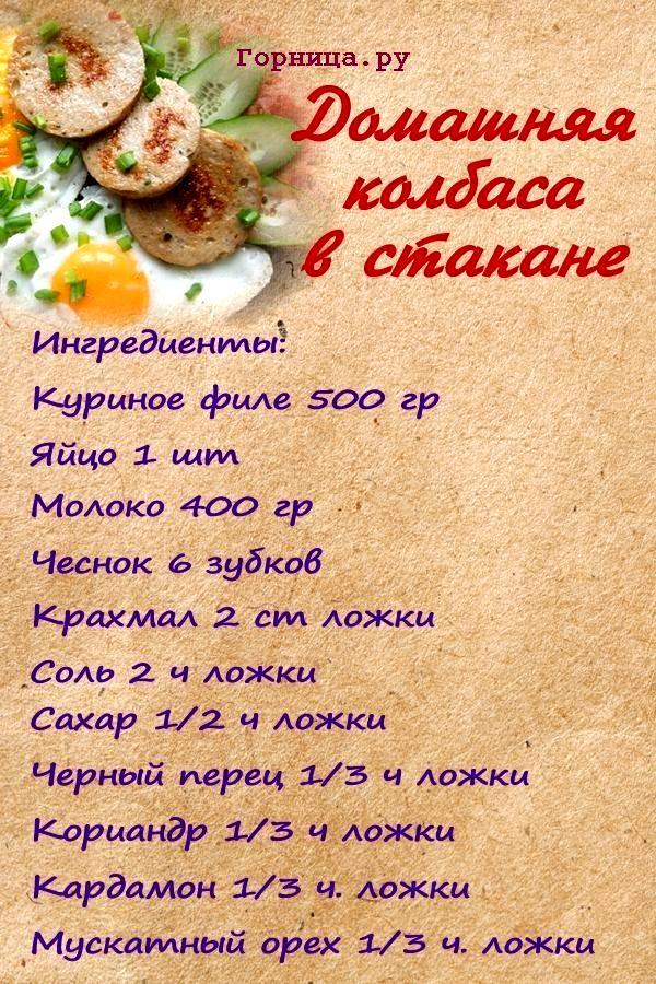 Ингредиенты - https://gornnisa.ru/