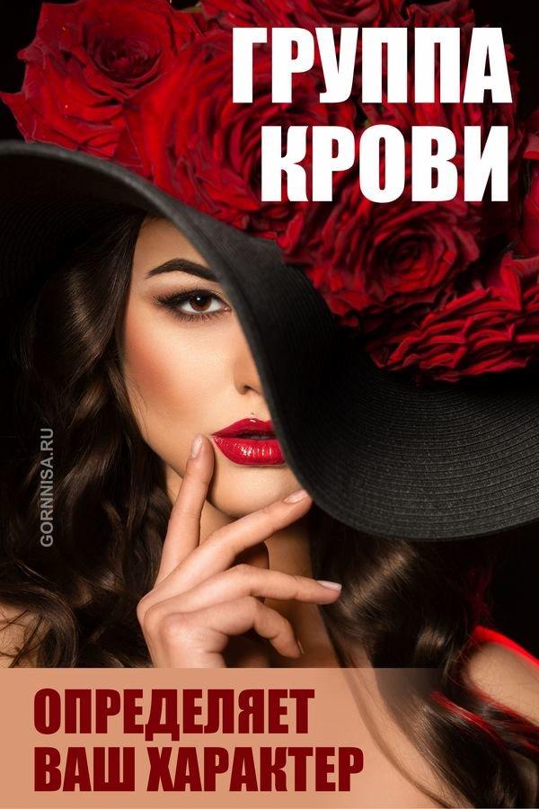Группа крови определяет Ваш характер - https://gornnisa.ru/