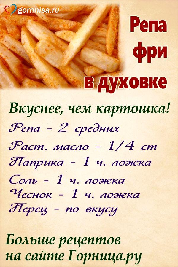 Репа-фри в духовке Раскладка на рецепт https://gornnisa.ru/