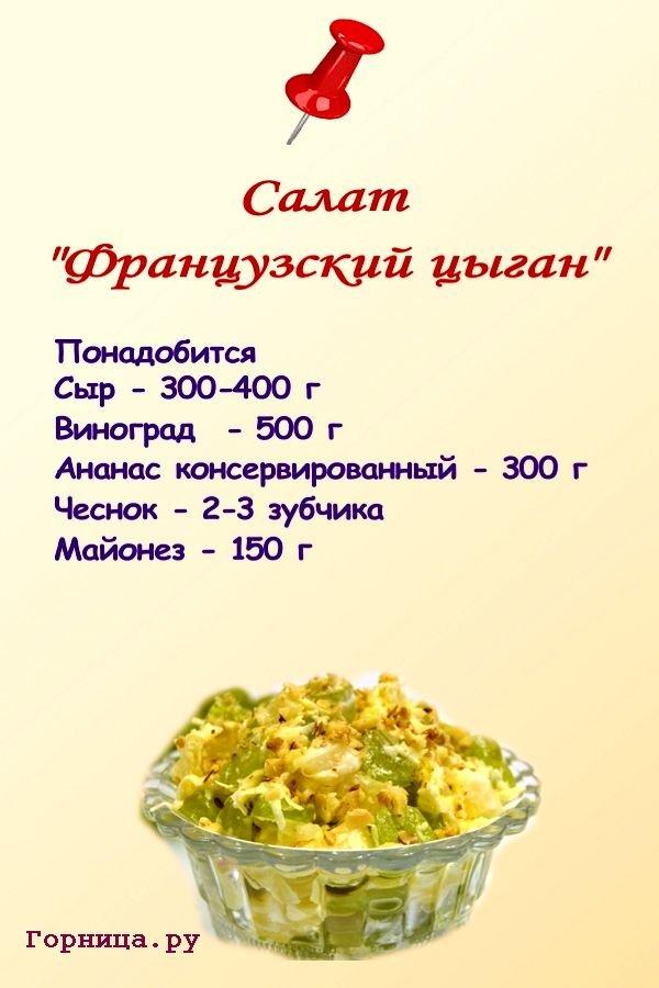 Грузинский салат «Французский цыган» Рецепт https://gornnisa.ru/