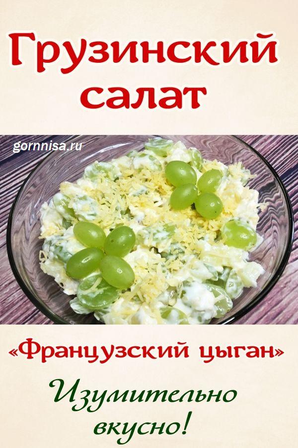 Грузинский салат «Французский цыган» https://gornnisa.ru/