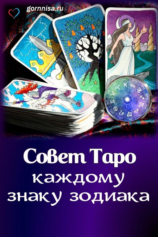 Советы на ближайшие дни - расклад Таро для каждого знака зодиака