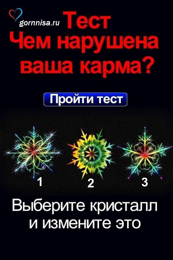 Тест - Чем нарушена ваша карма https://gornnisa.ru/