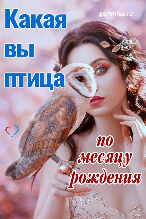 Какая Вы птица по месяцу рождения - https://gornnisa.ru/