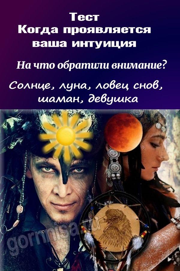 Тест - Когда проявляется Ваша интуиция - https://gornnisa.ru/