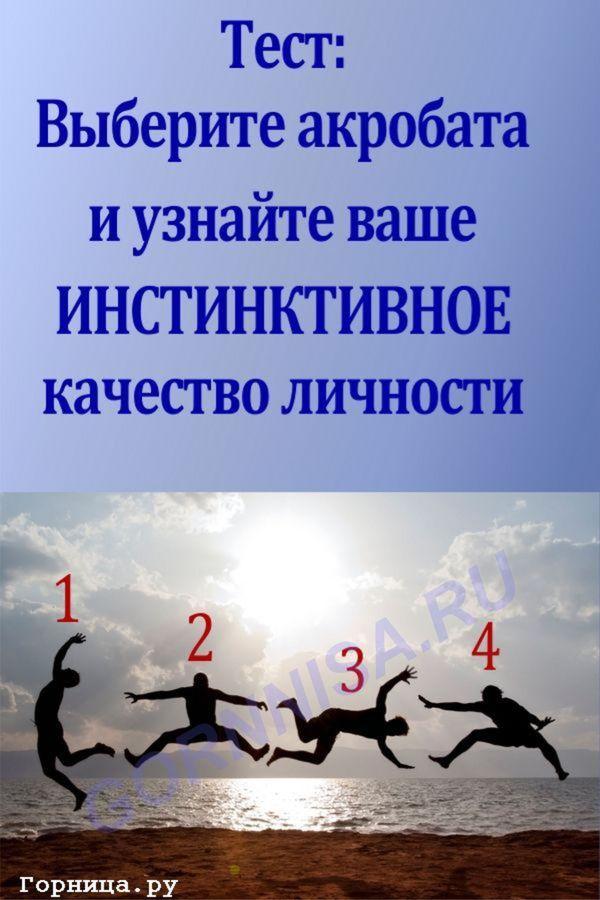 Тест - Выберите акробата и узнайте Ваше инстинктивное качество личности - https://gornnisa.ru/