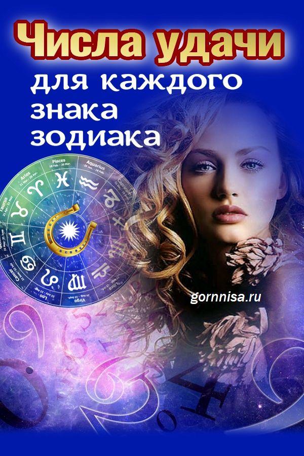 Числа удачи каждого знака зодиака - https://gornnisa.ru/