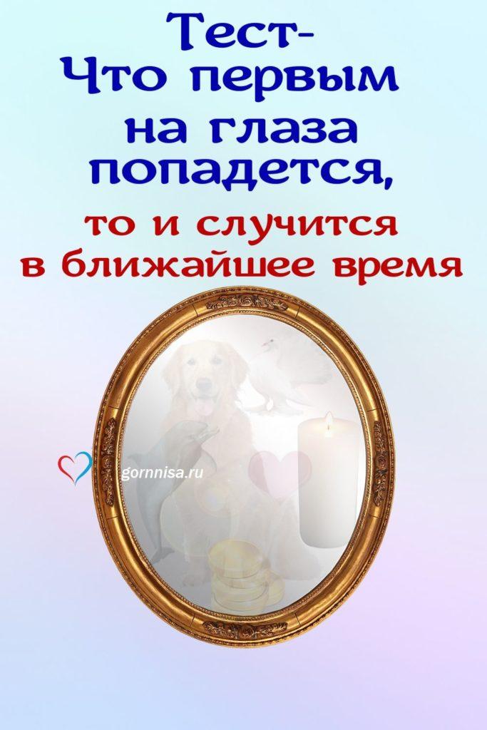 Тест - Что первым на глаза попадется, то и случится в ближайшее время - https://gornnisa.ru/