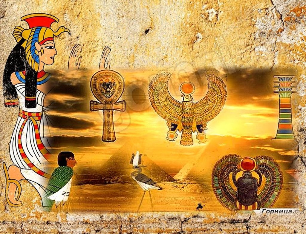Египетский тест - Выберите древний символ и прочитайте сообщение оракула для Вас - https://gornnisa.ru/