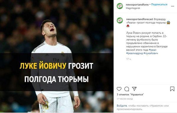 Нападающий мадридского «Реала» Лука Йович ожидает наказание