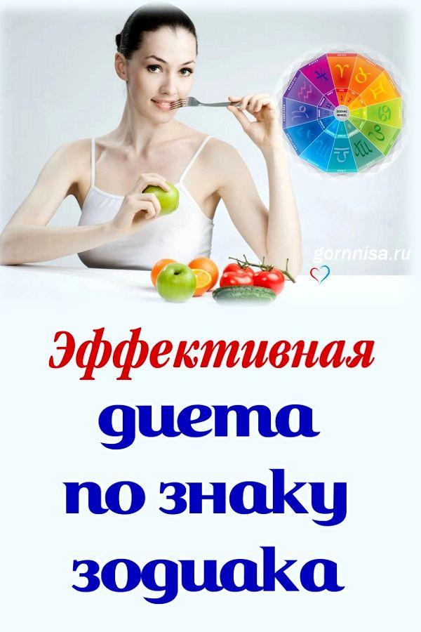 Эффективная диета по знаку Зодиака - https://gornnisa.ru