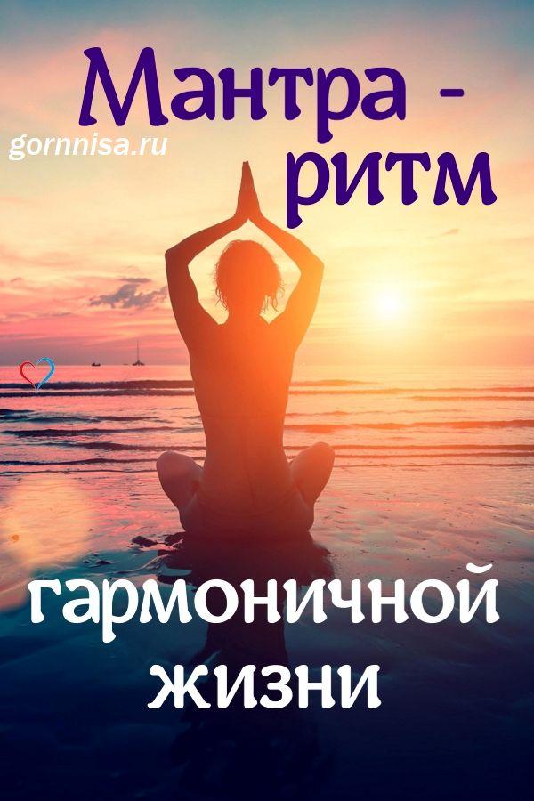 Мантра - ритм гармоничной жизни - https://gornnisa.ru/