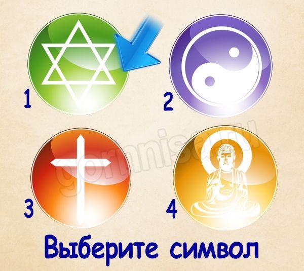 Символ 1 - https://gornnisa.ru/
