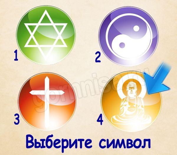 Символ 4 - https://gornnisa.ru/