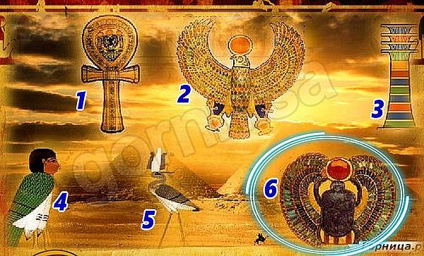 Символ 6 - Жук Скарабей - https://gornnisa.ru/